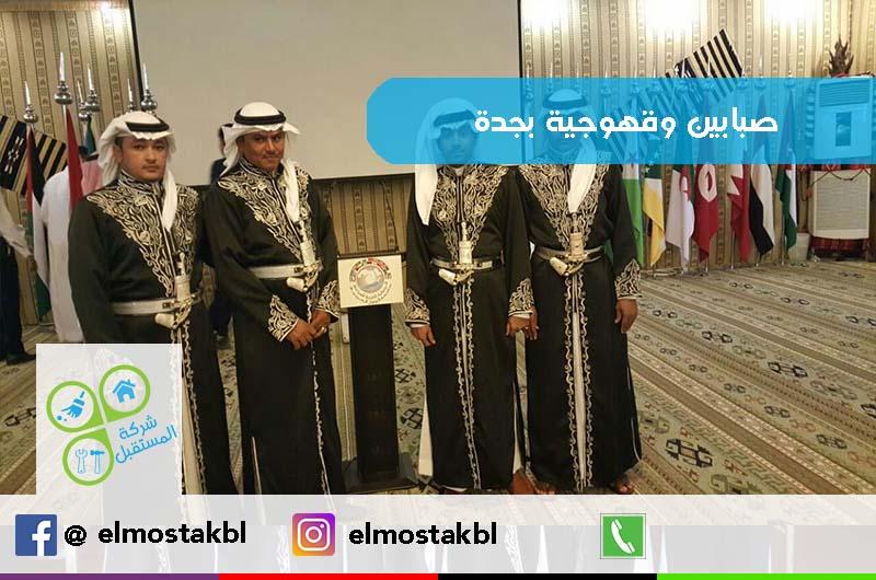 Photo of صبابين قهوة بجدة الدلة السعودية 0552532874 للقهوة