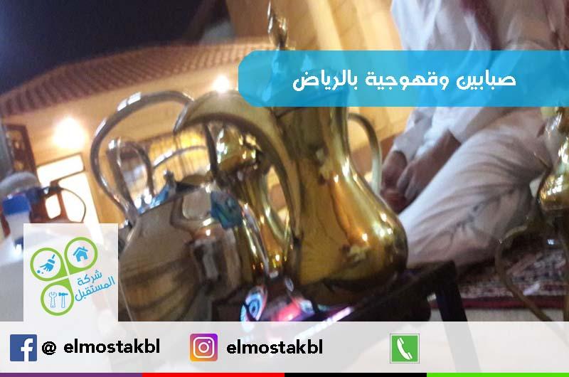 Photo of صبابين قهوة بالرياض 0505392229 أبو عبدالله