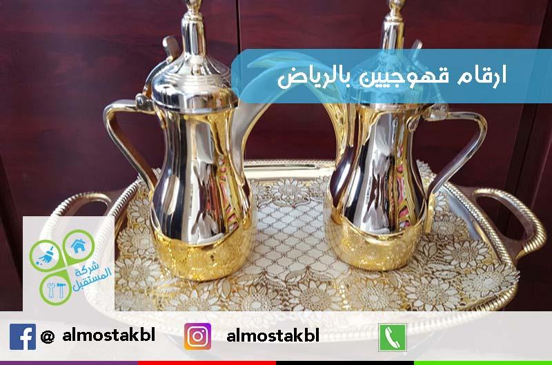 Photo of ارقام قهوجيين بالرياض 0505392229 أبو عبدالله