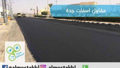 Photo of مقاول اسفلت جدة للايجار 00201020878825 بافضل سعر للمتر
