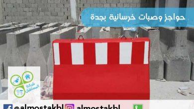 Photo of حواجز وصبات خرسانية بجدة اعلان للايجار 00201020878825