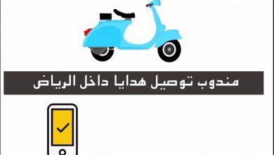 Photo of مندوب توصيل الرياض بارخص سعر 0547997381