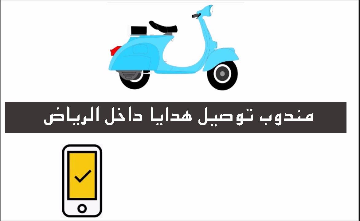 صورة مندوب توصيل الرياض بارخص سعر 0547997381