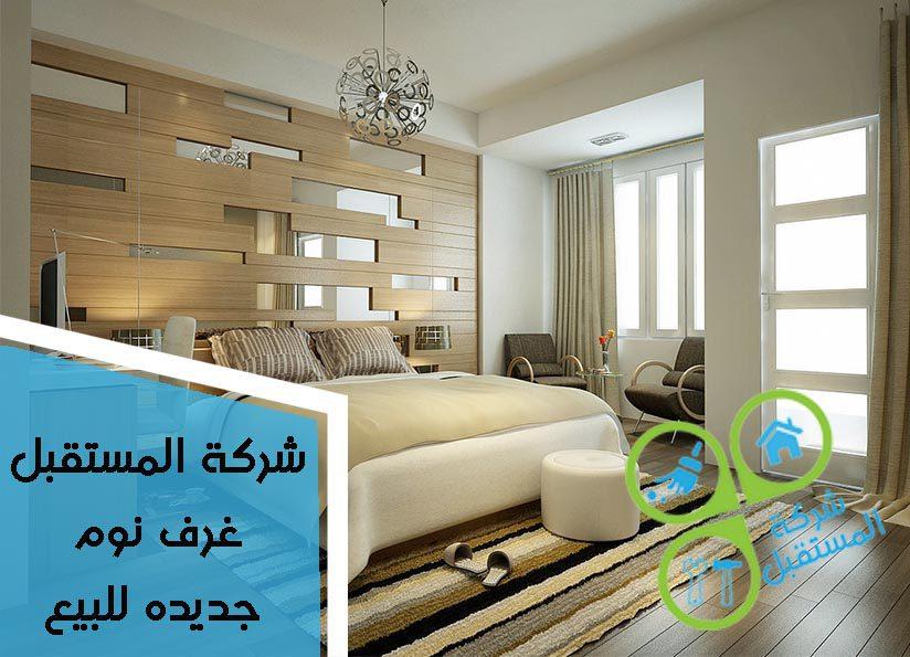 غرف نوم جديدة للبيع