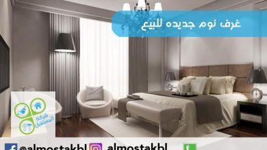Photo of غرف نوم جديدة للبيع بالرياض 0543194748 بافضل سعر