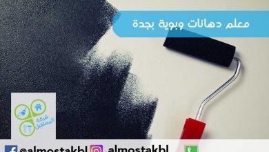 Photo of معلم دهانات وبوية بجدة بارخص سعر 00201020878825 للايجار